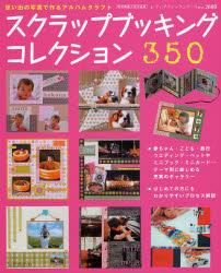 05: スクラップブッキング コレクション350
