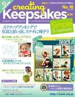00: Creating Keepsakes with Simple Scrapbooks
